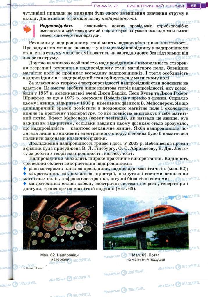Підручники Фізика 11 клас сторінка 65
