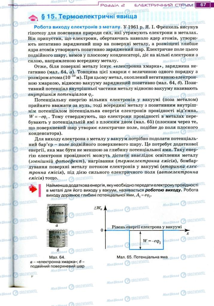 Підручники Фізика 11 клас сторінка 67