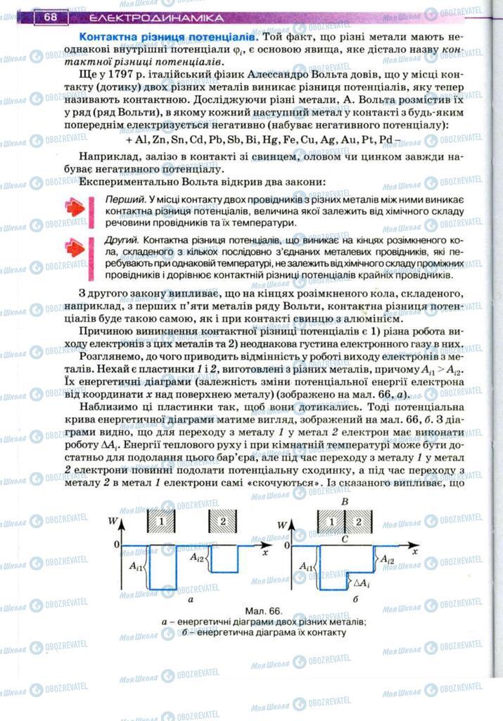 Підручники Фізика 11 клас сторінка 68