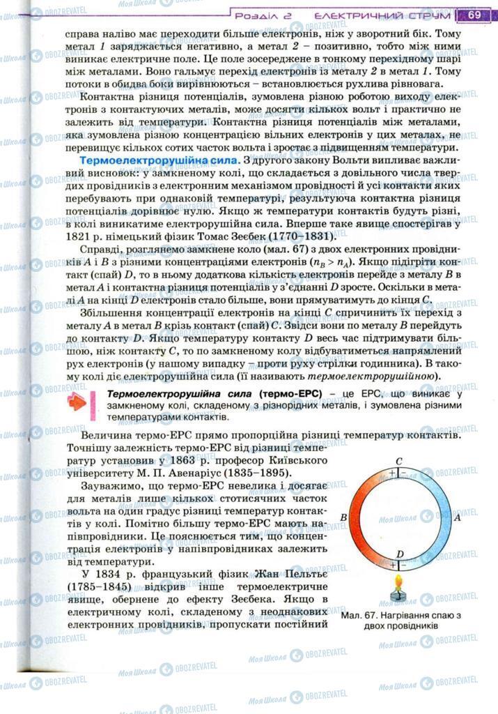 Підручники Фізика 11 клас сторінка 69