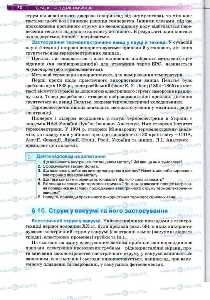 Підручники Фізика 11 клас сторінка 70
