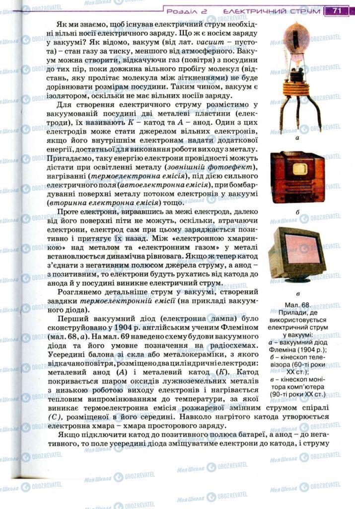 Підручники Фізика 11 клас сторінка 71