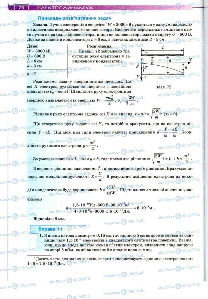 Підручники Фізика 11 клас сторінка 74
