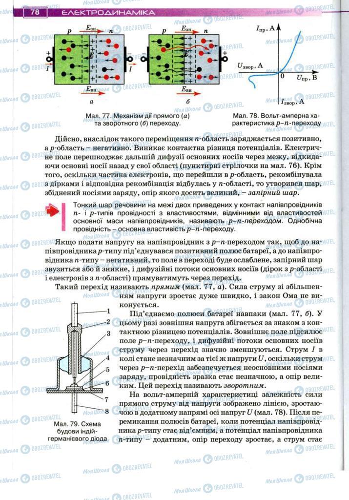 Підручники Фізика 11 клас сторінка 78