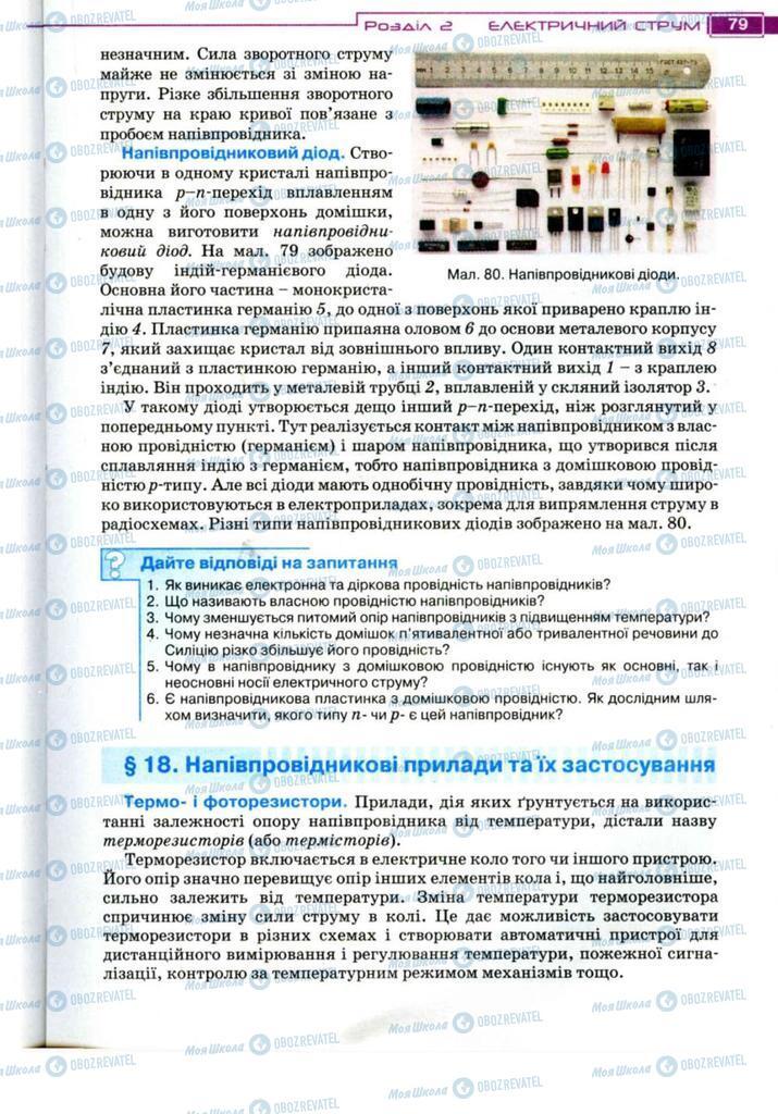 Підручники Фізика 11 клас сторінка 79