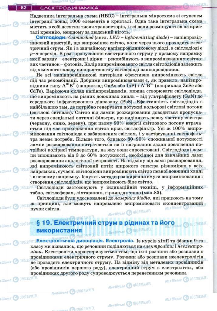 Підручники Фізика 11 клас сторінка 82