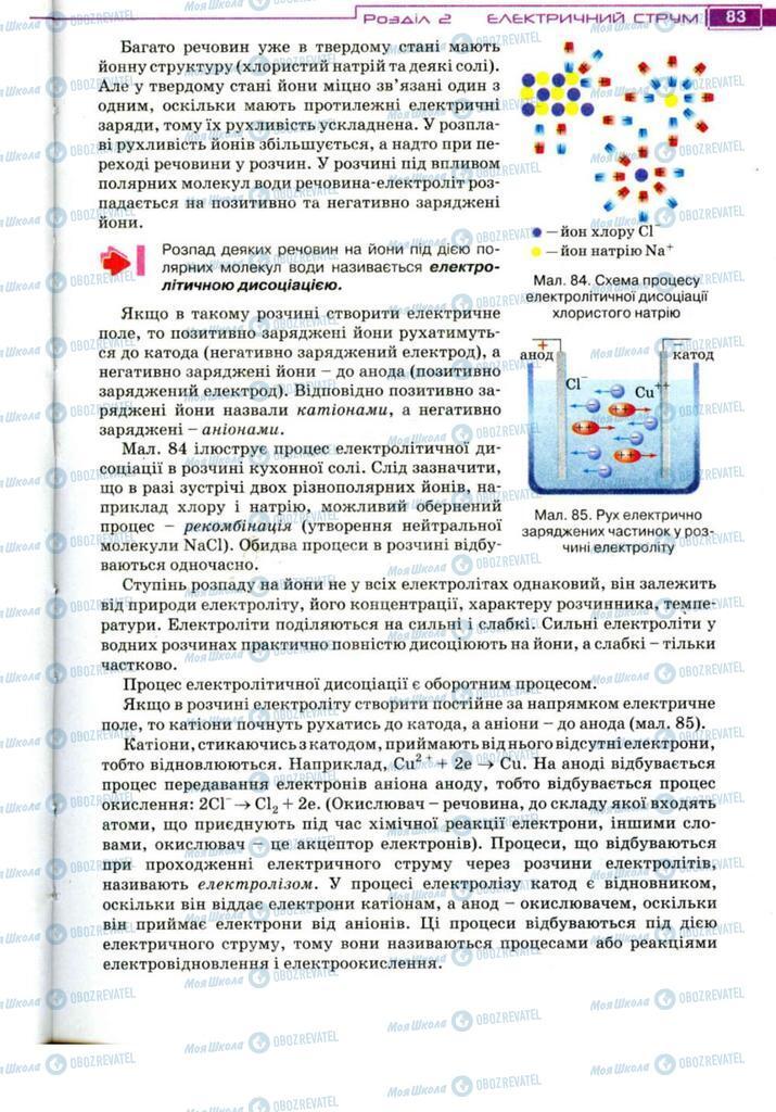 Підручники Фізика 11 клас сторінка 83
