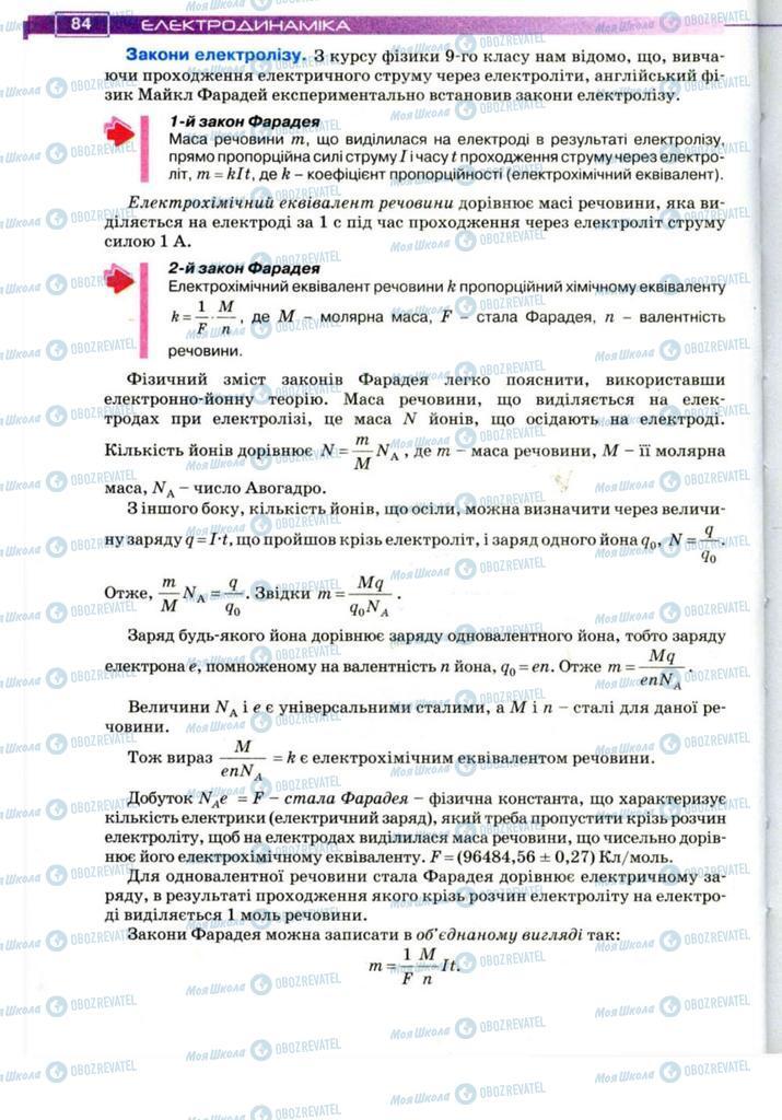 Підручники Фізика 11 клас сторінка 84