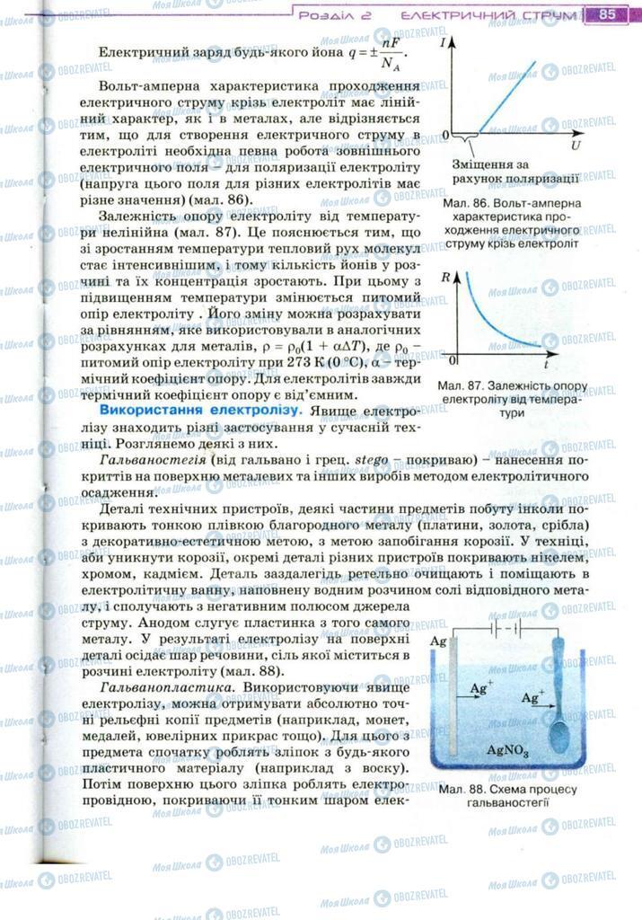 Підручники Фізика 11 клас сторінка 85