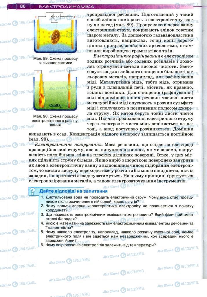 Підручники Фізика 11 клас сторінка 86