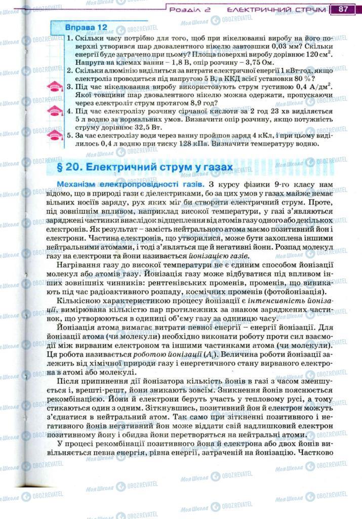 Підручники Фізика 11 клас сторінка 87