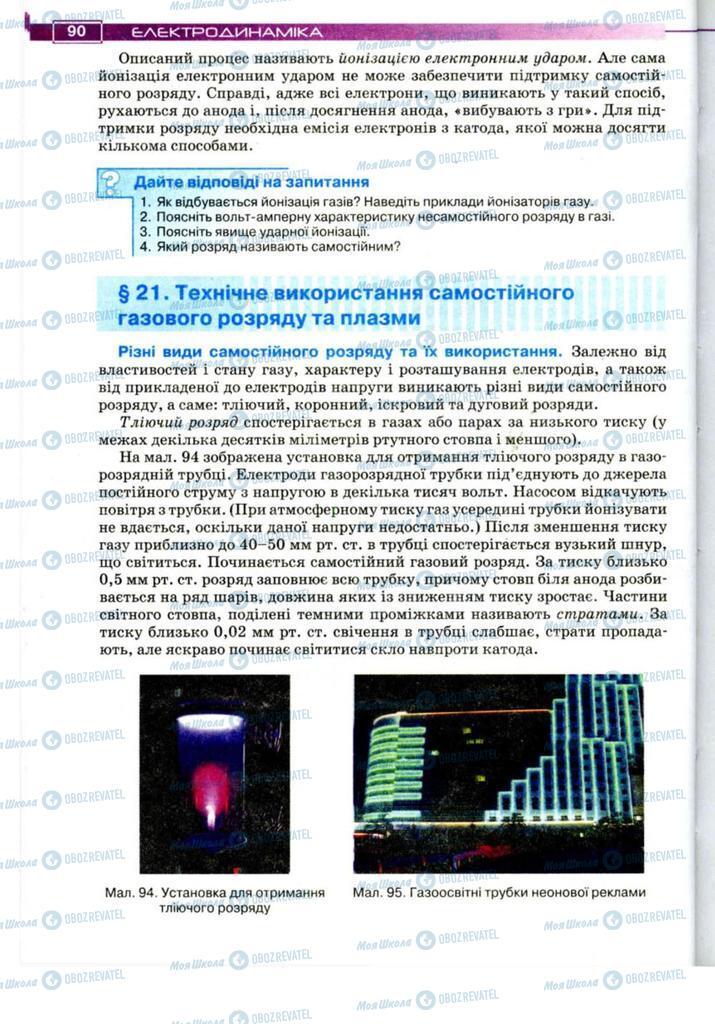 Підручники Фізика 11 клас сторінка 90