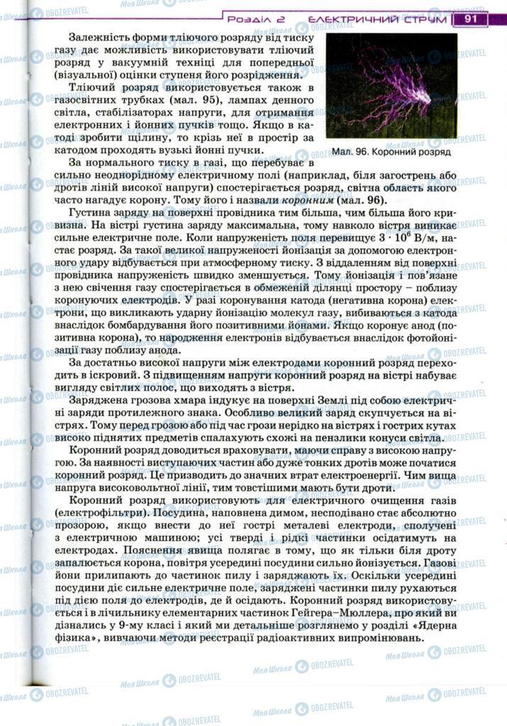 Підручники Фізика 11 клас сторінка 91