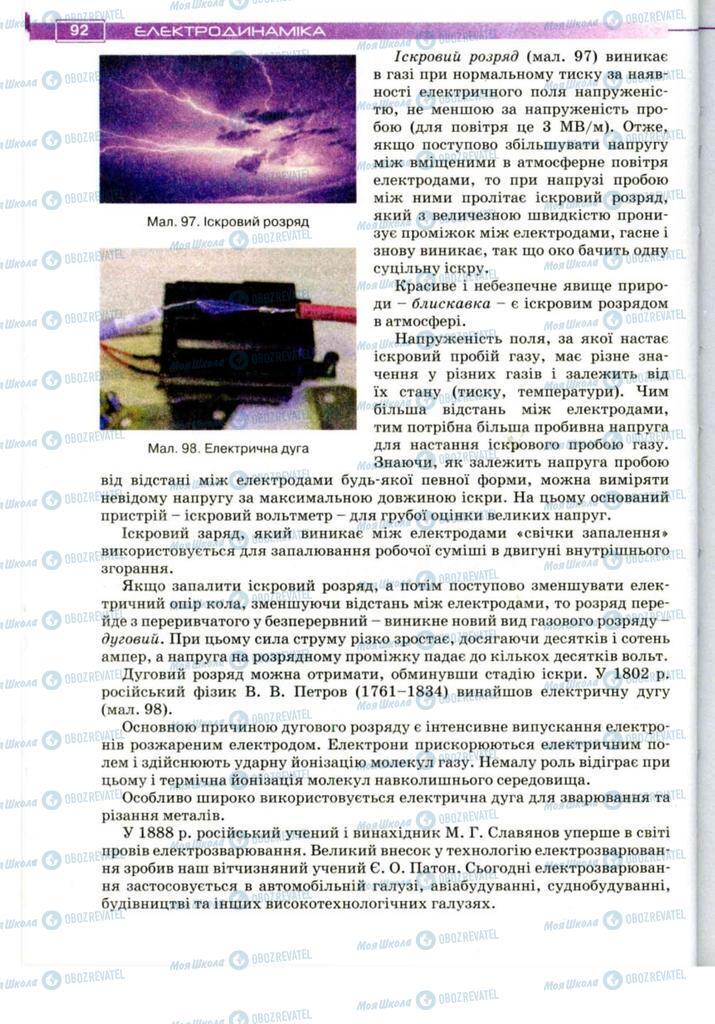 Підручники Фізика 11 клас сторінка 92