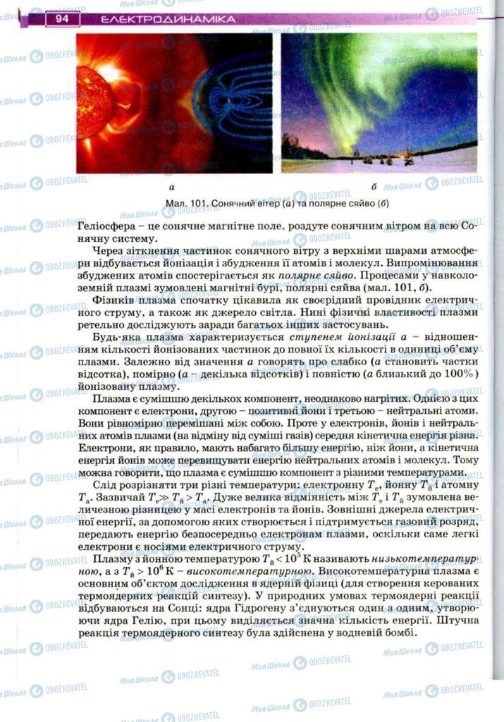 Підручники Фізика 11 клас сторінка 94