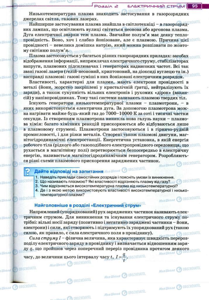 Підручники Фізика 11 клас сторінка 95