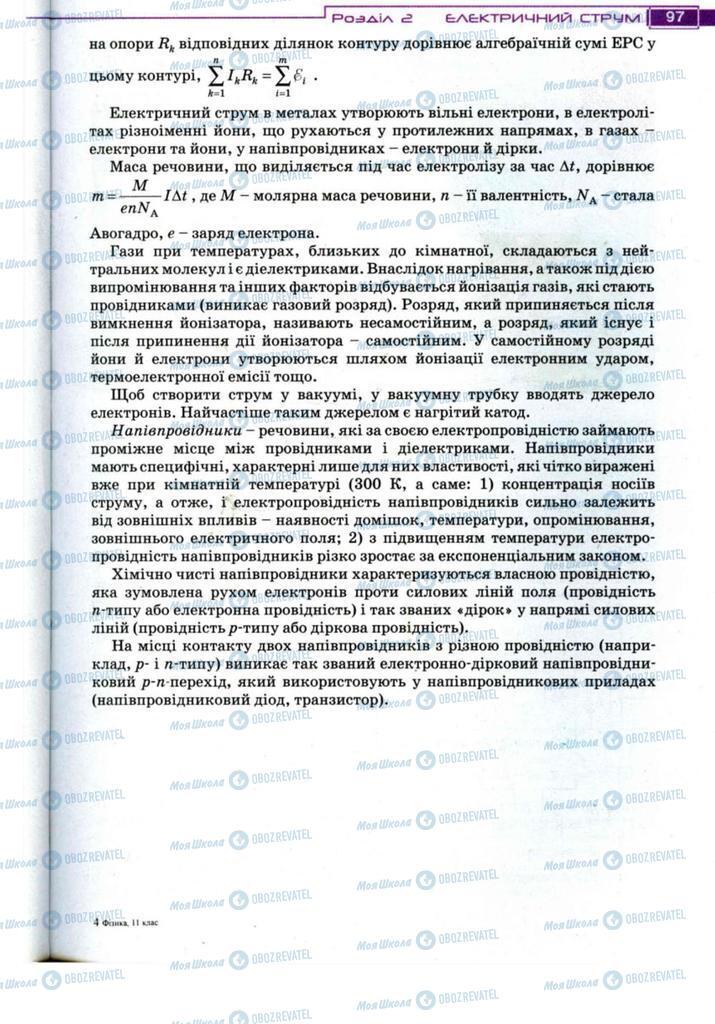 Підручники Фізика 11 клас сторінка 97