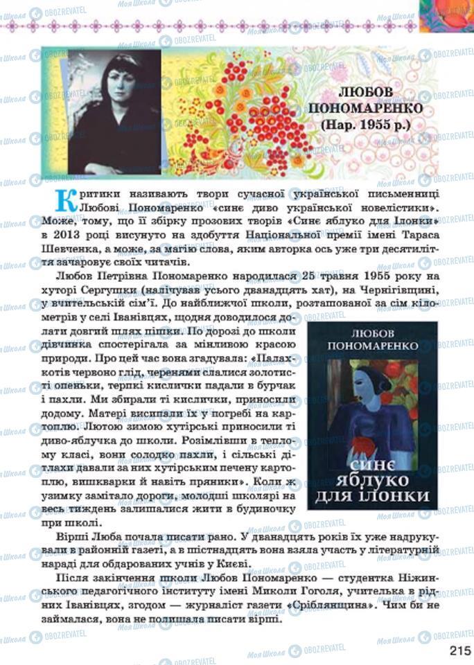 Підручники Українська література 7 клас сторінка 215