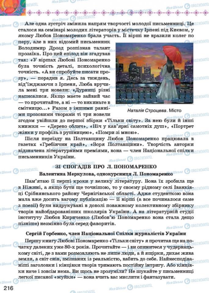 Учебники Укр лит 7 класс страница 216