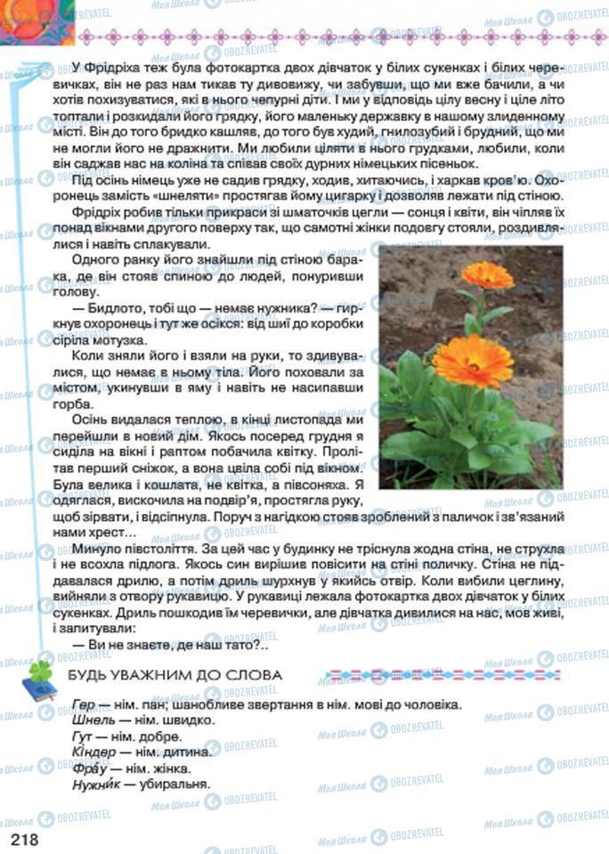 Підручники Українська література 7 клас сторінка 218
