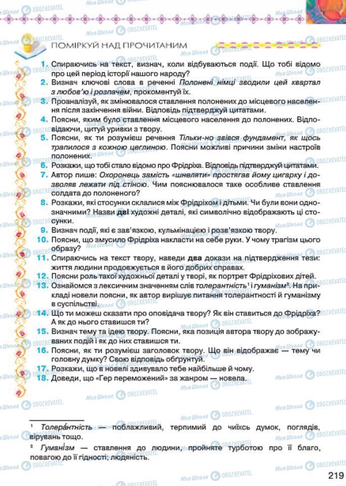 Учебники Укр лит 7 класс страница 219