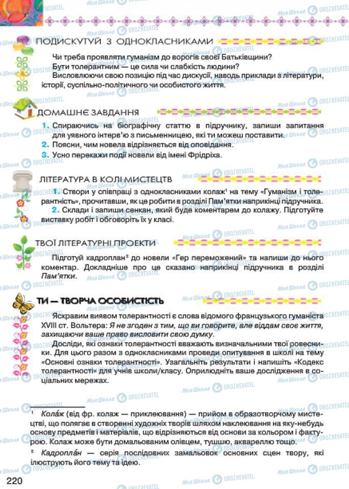 Учебники Укр лит 7 класс страница 220