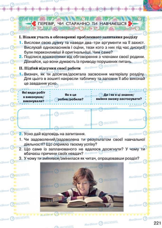 Підручники Українська література 7 клас сторінка 221