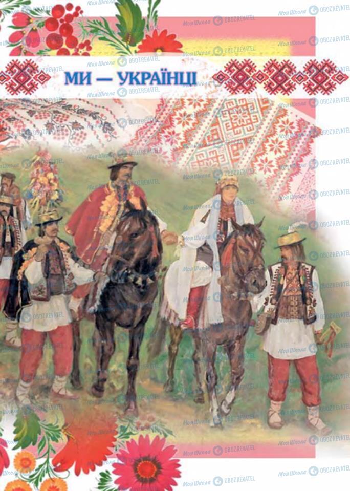 Підручники Українська література 7 клас сторінка 222