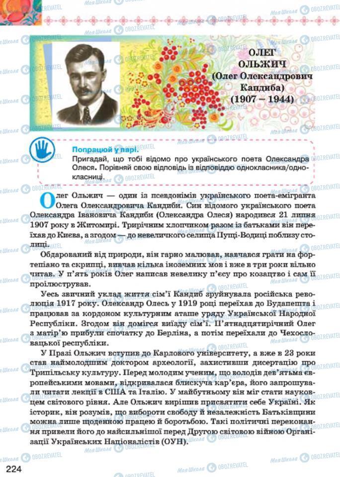 Учебники Укр лит 7 класс страница  224