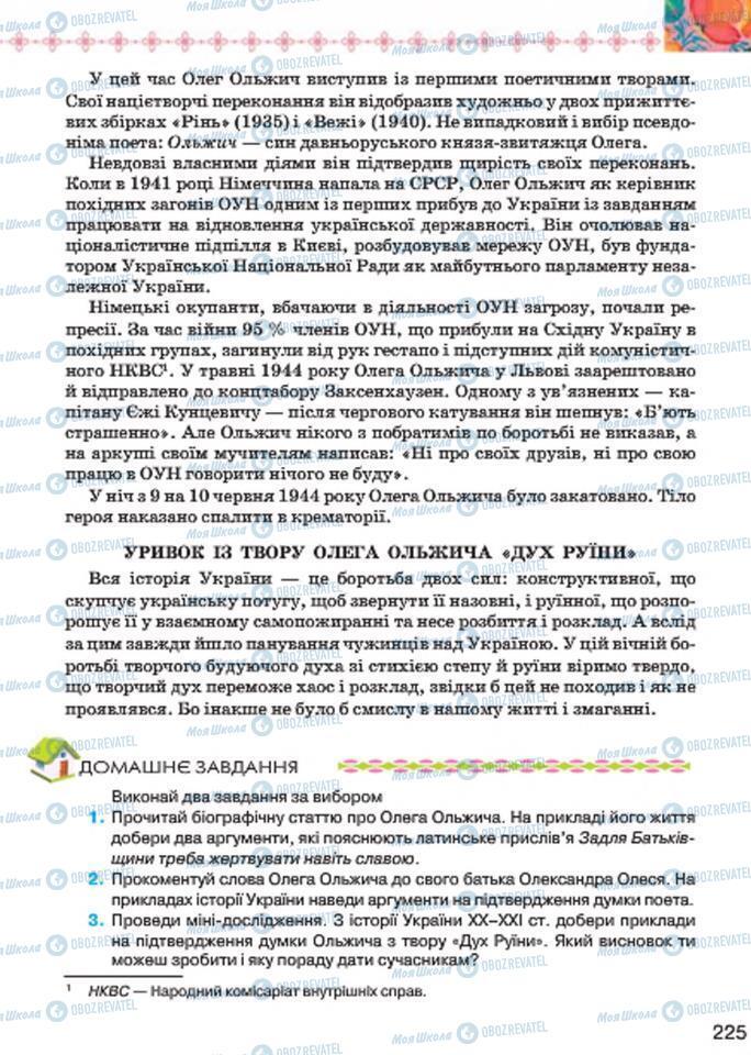 Підручники Українська література 7 клас сторінка 225
