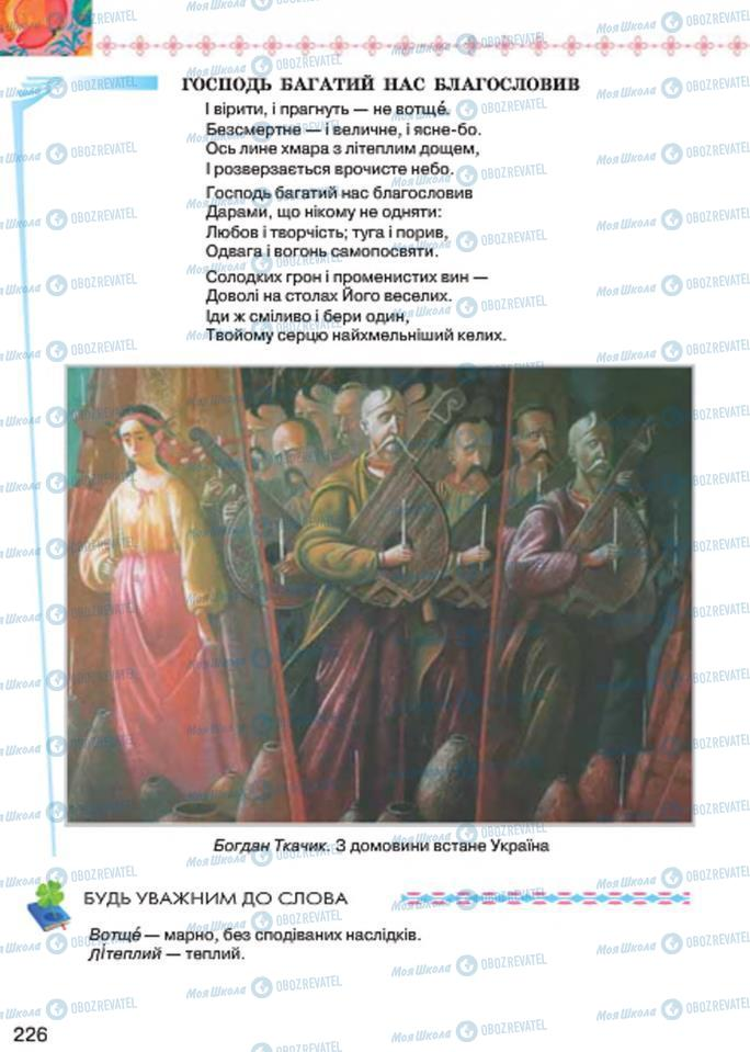 Підручники Українська література 7 клас сторінка 226