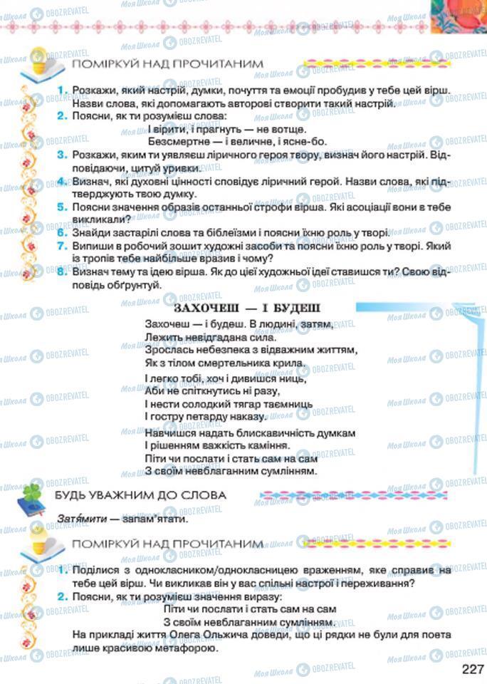 Підручники Українська література 7 клас сторінка 227
