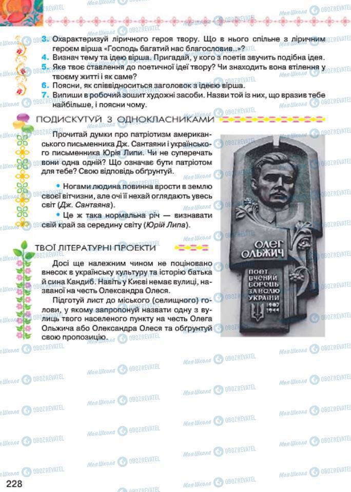 Підручники Українська література 7 клас сторінка 228