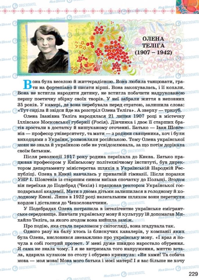 Підручники Українська література 7 клас сторінка  229