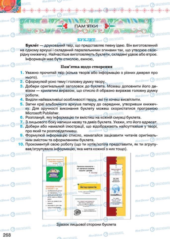 Учебники Укр лит 7 класс страница  268