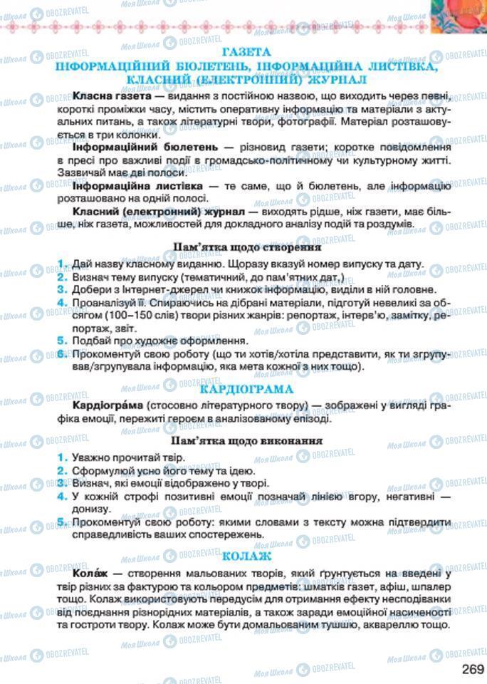 Учебники Укр лит 7 класс страница 269