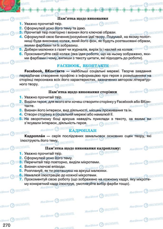 Учебники Укр лит 7 класс страница 270