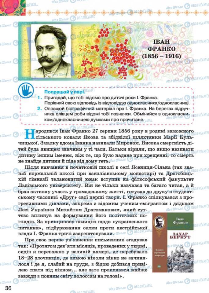 Учебники Укр лит 7 класс страница  36