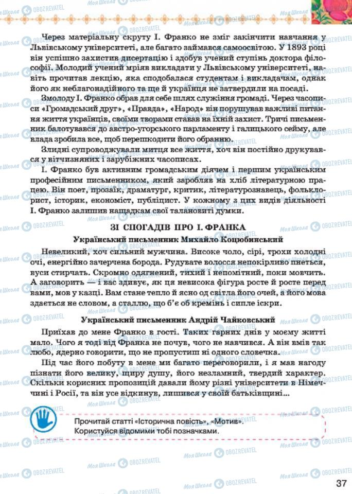 Учебники Укр лит 7 класс страница 37