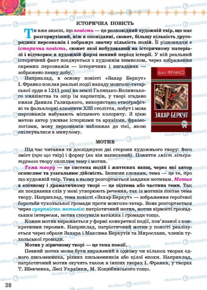 Учебники Укр лит 7 класс страница 38