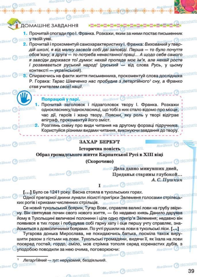 Підручники Українська література 7 клас сторінка 39