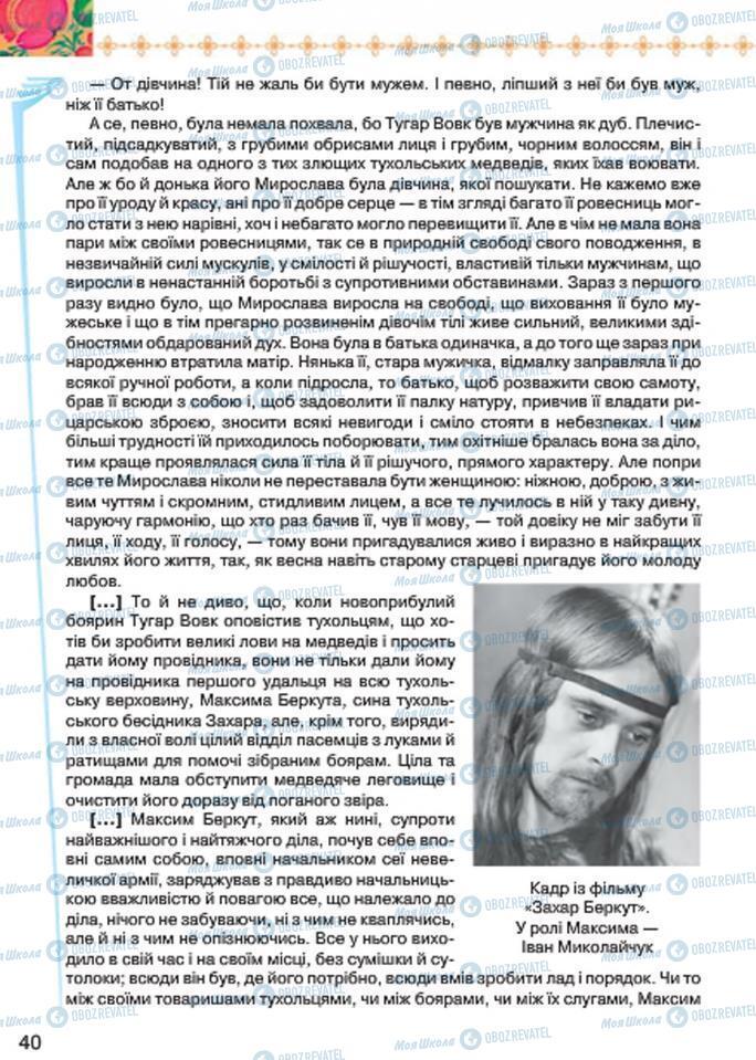 Учебники Укр лит 7 класс страница 40