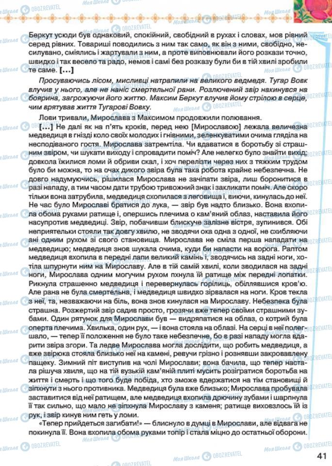 Підручники Українська література 7 клас сторінка 41