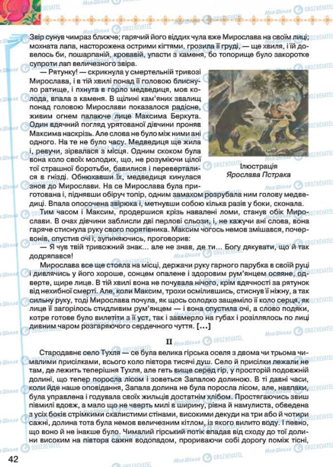 Учебники Укр лит 7 класс страница 42
