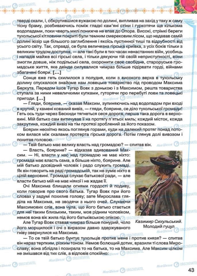 Учебники Укр лит 7 класс страница 43