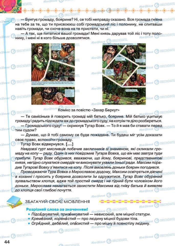 Учебники Укр лит 7 класс страница 44
