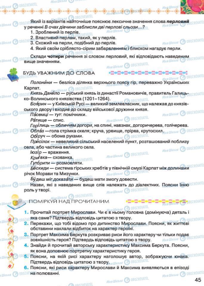 Підручники Українська література 7 клас сторінка 45