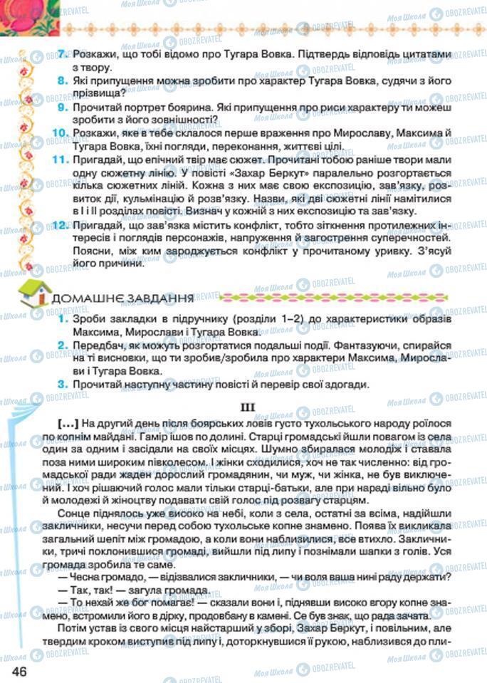 Підручники Українська література 7 клас сторінка 46