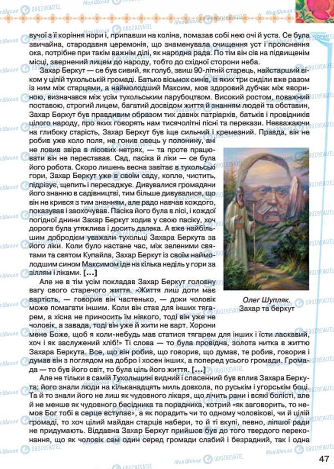 Підручники Українська література 7 клас сторінка 47