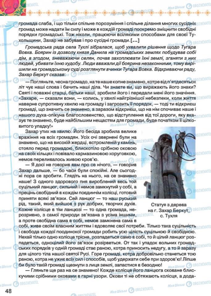 Учебники Укр лит 7 класс страница 48